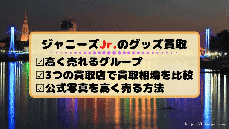 Jr.買取アイキャッチ