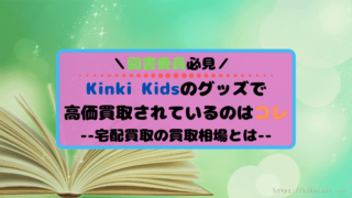 Kinki Kids買取アイキャッチ