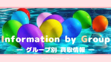 (小)グループ別買取情報