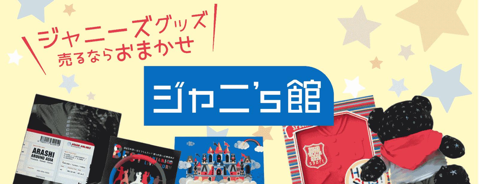 ジャスティ―公式サイト