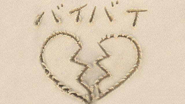 砂浜にバイバイの文字