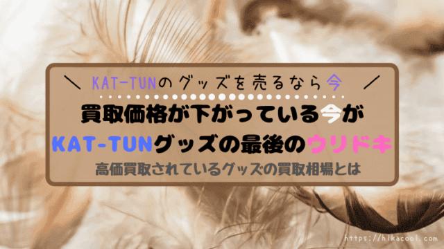 KAT-TUN買取アイキャッチ