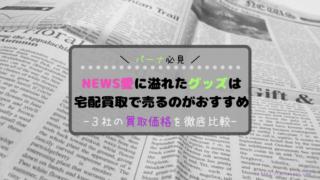 NEWS買取