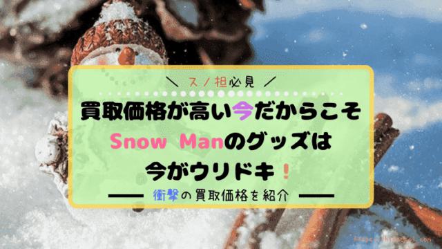Snow Man買取アイキャッチ