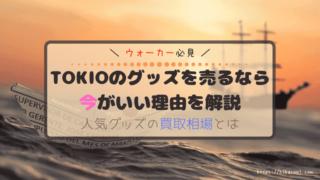 TOKIO買取アイキャッチ