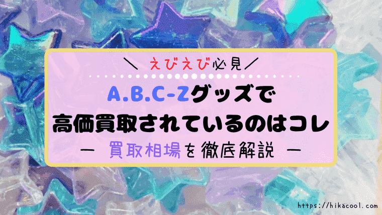 A.B.C-Z買取アイキャッチ