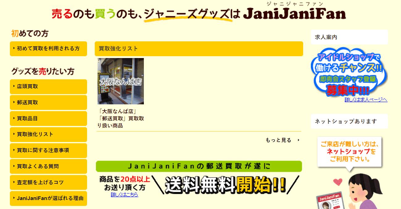 JaniJaniFan買取画面