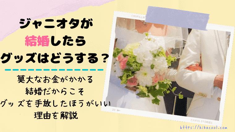 ジャニヲタの結婚