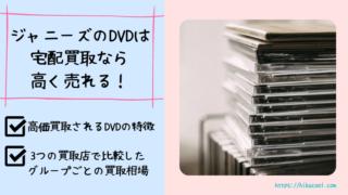 DVD買取アイキャッチ
