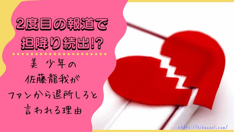 佐藤龍我 熱愛アイキャッチ